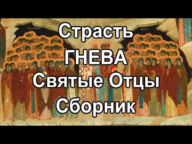 ✟Страсть Гнева. Святые Отцы Православной Церкви. Добротолюбие. Сборник✟
