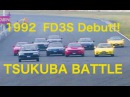RX 7 FD3Sデビュー 筑波BATTLE FD3S Debut Best MOTORing 1992