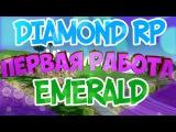 Diamond-RP | Emerald [#1] Первая работа.Покупаем все для нашего бомжика.