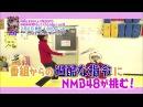 NMBとまなぶくん presents NMB48の何やらしてくれとんねん vol 6 DVD