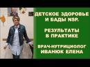 Иванюк Елена: Детское здоровье и БАДы NSP. Результаты в практике