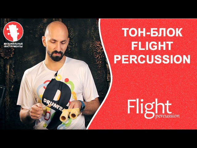 Ручная перкуссия FLIGHT PERCUSSION Тон блок