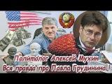 Политолог Алексей Мухин-Вся правда про Павла Грудинина !!