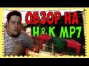 Warface: Обзор на H K MP7