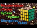 Механическая разборка и сборка Кубика Рубика Shengshou 4x4x4