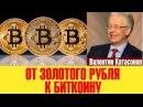 ⚫ КАК РОКФЕЛЛЕРЫ И РОТШИЛЬДЫ МАНИПУЛИРУЮТ МИРОМ Катасонов криптовалюты битко