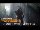 Tom Clancy's The Division - Демонстрация Темной Зоны E3 2015 RU