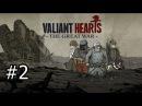 Прохождение Valiant Hearts The Great War — Часть 2 В плену у Барон Фон Дорф