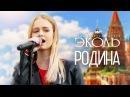 Дарья Волосевич и артисты ПЦ Эколь - Родина - ecoleart