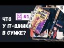Что у IT-шника в сумке 1 с Николаем Чернобаевым - видео с YouTube-канала loftblog