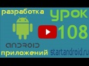 Startandroid Урок 108 ActionBar Навигация в Android табы или выпадающий список видео с YouTube канала Start Android