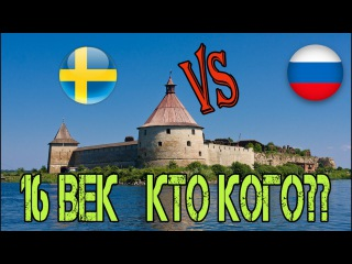 ШВЕДЫ vs РУССКИЕ ШЛИССЕЛЬБУРГ Крепость орешек