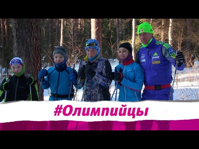 Олимпийцы Максим Вылегжанин