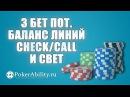 Покер обучение 3 бет пот Баланс линий check call и cbet