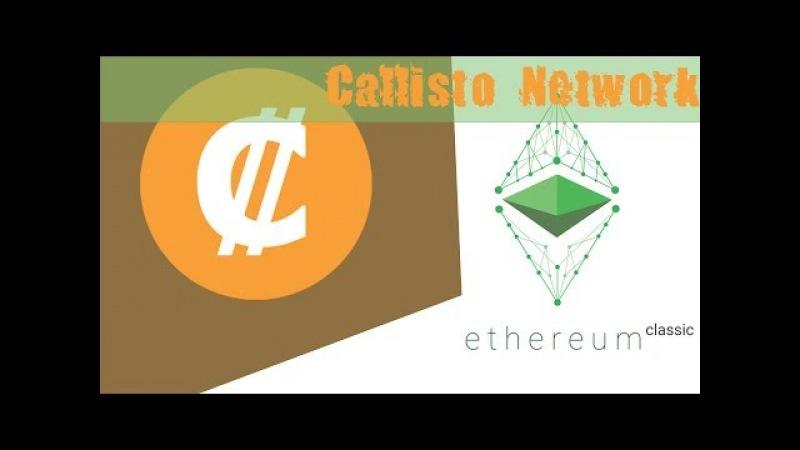 Callisto Network, форк как получить Callisto держателям Ethereum Classic ETC