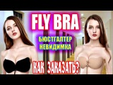 Невидимый  Бюстгальтер Fly Bra для идеального декальте, без косточек лифчик невиди ...
