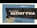 Зустрічайте Шпигуна [UA] / Meet the Spy