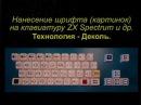 Надпись на клавишах - на колпачках 3. Декаль. (Keycaps printing - Decal)