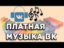 Как слушать БЕСПЛАТНО, БЕЗ ОГРАНИЧЕНИЙ музыку ВКонтакте Как скачать музыку Вко ...