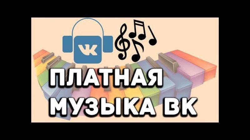 Как слушать БЕСПЛАТНО, БЕЗ ОГРАНИЧЕНИЙ музыку ВКонтакте? Как скачать музыку Вко ...