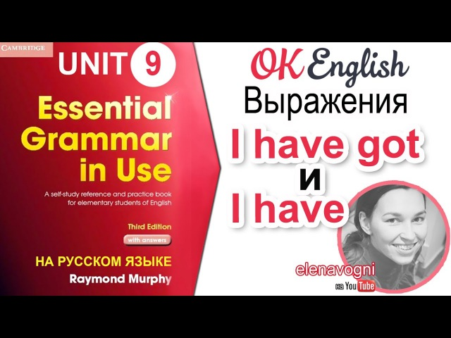 Unit 9 I have got или I have. Есть ли разница Essential English Grammar, Красный Мерфи