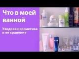 Что и как хранится у меня в ванной  Мой уход за лицом, телом и волосами + ОБЗОР