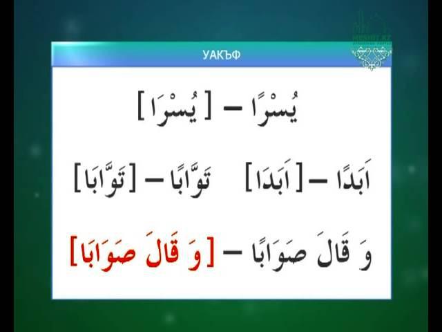 Учусь читать Коран! Урок 23. Уакъф » Freewka.com - Смотреть онлайн в хорощем качестве