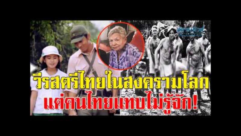 สุดยอดวีรสตรีไทยในสงครามโลกที่คนไทยแ3