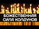 Обладают ли колдуны Божественной силой священник Максим Каскун