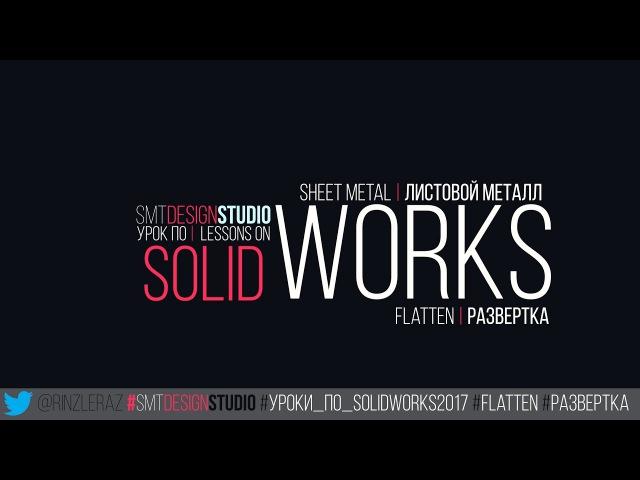 Уроки по SolidWorks 2017 - Развертка листового металла | Flatten sheet metal [Цилиндр | Cylinder]