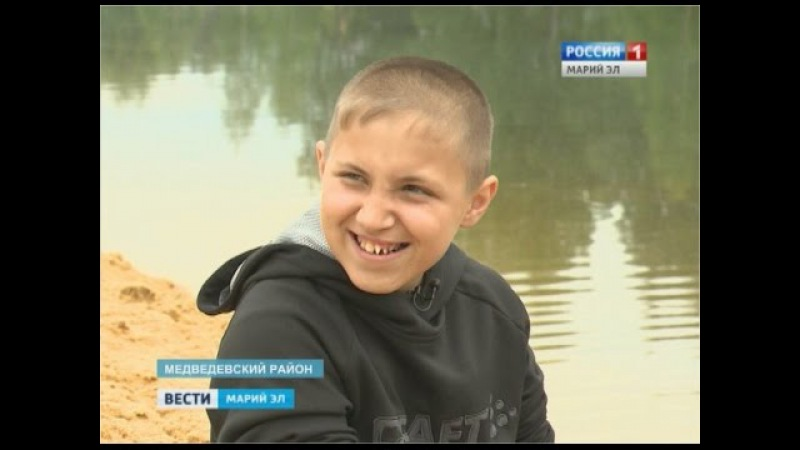 Герои среди нас: десятилетний Кирилл Анисов спас тонущего друга - Вести Марий Эл