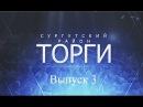 Торги Сургутский район Выпуск 3 22 01 2018