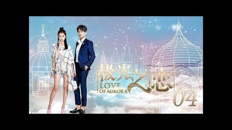 极光之恋 04丨Love of Aurora 04(主演:关晓彤,马可,张晓龙,赵韩樱子)【TV版】