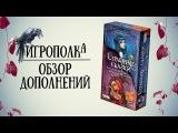 Страшные сказки: Белоснежка и Красная шапочка - обзор дополнения к настольной игре