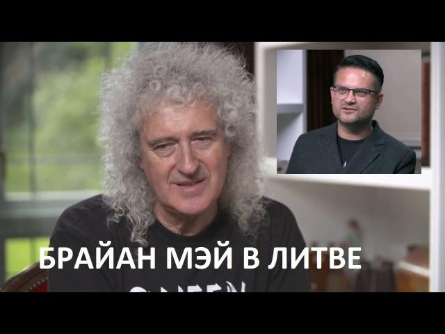Брайан Мэй. Интервью в Литве 26.09.2017.