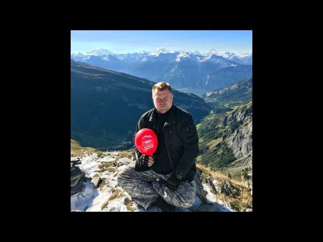 Швейцария. База мирового правительства.