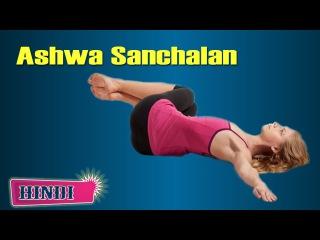 Ashwa Sanchalan | अश्वसंचालन | Yoga For Your Back in Hindi