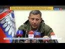 Новости на Россия 24 Сезон Донецк готов обменять военнопленных Киев против