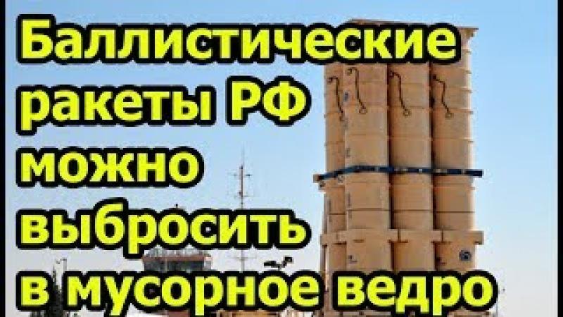 Баллистические ракеты РФ под угрозой: Израиль и США успешно испытали новейший комплекс ПРО