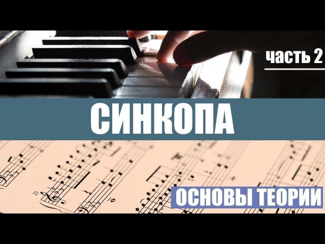 Синкопа в музыке (часть 2)