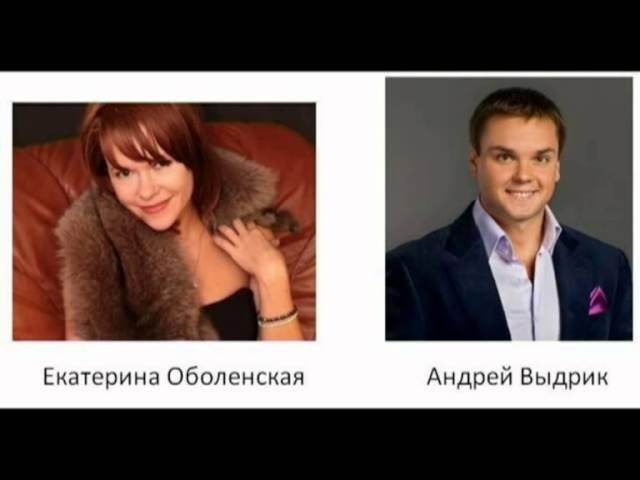 Интервью с Андреем и Екатериной Климовой - Оболенской