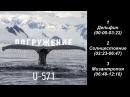 U - 571 - Погружение (Full Album - HQ Audio) 2017