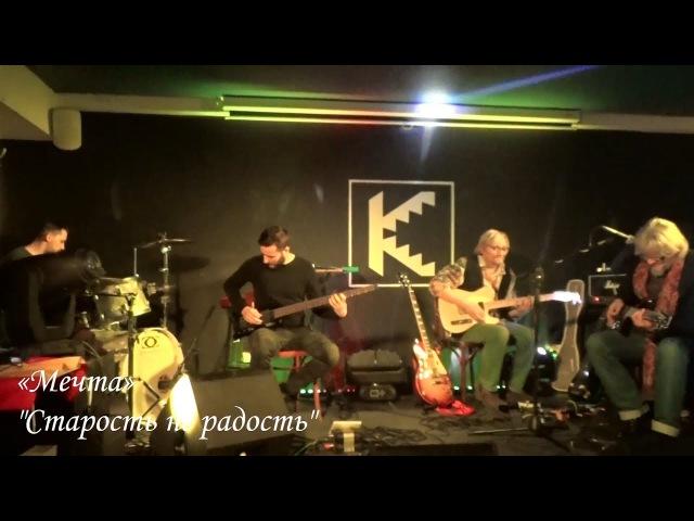 Мечта - Старость не радость / Live 26.11.2017 / Бар Капкан