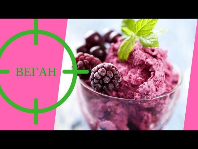 Оооочень вкусное, полезное ДИЕТИЧЕСКОЕ Мороженое за 30 секунд! Vegan