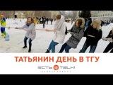 ТГУ NEWS: ТАТЬЯНИН ДЕНЬ В ТГУ 2018