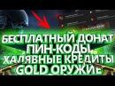 Халява в Warface: Золотое оружие, пин-коды, кредиты, бесплатный донат