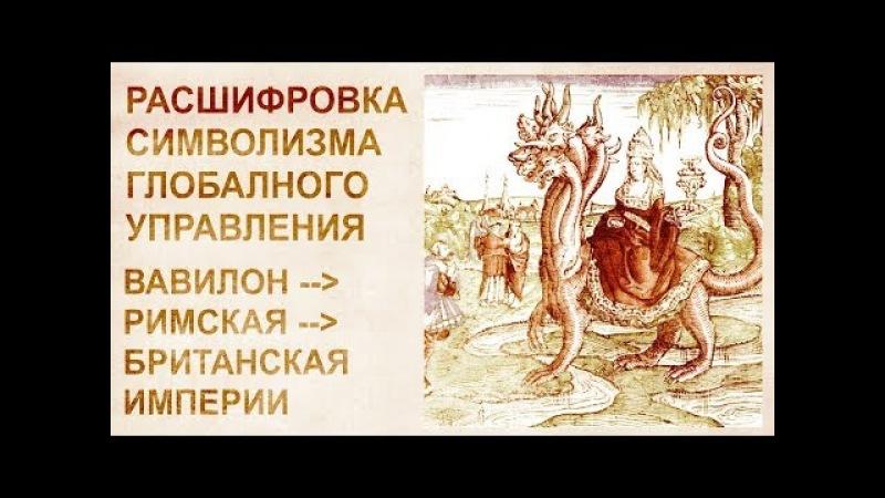 Папство. Богиня Иштар. Вавилон = Рим. Расшифровка тайных символов мировой власти