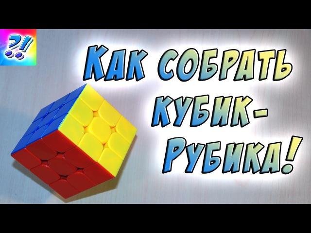 Как собрать Кубик Рубика 3х3 Очень простой способ How to assemble the Rubik's Cube