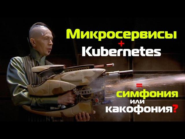 Микросервисы Kubernetes = симфония или какофония