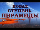 Вадим Зеланд — Новая ступень пирамиды